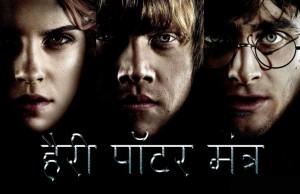 Harry potter spells in hindi