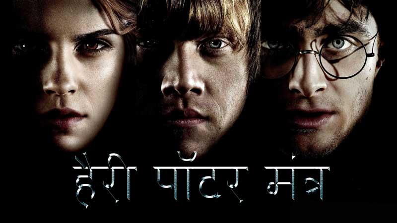 harry potter prisoner of azkaban movie download in hindi