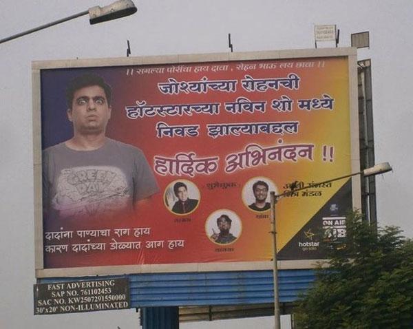 Rohan Joshi Hoarding in Mumbai