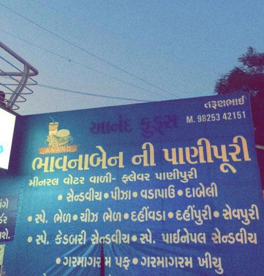 Bhavnaben Ni Panipuri Ahmedabad