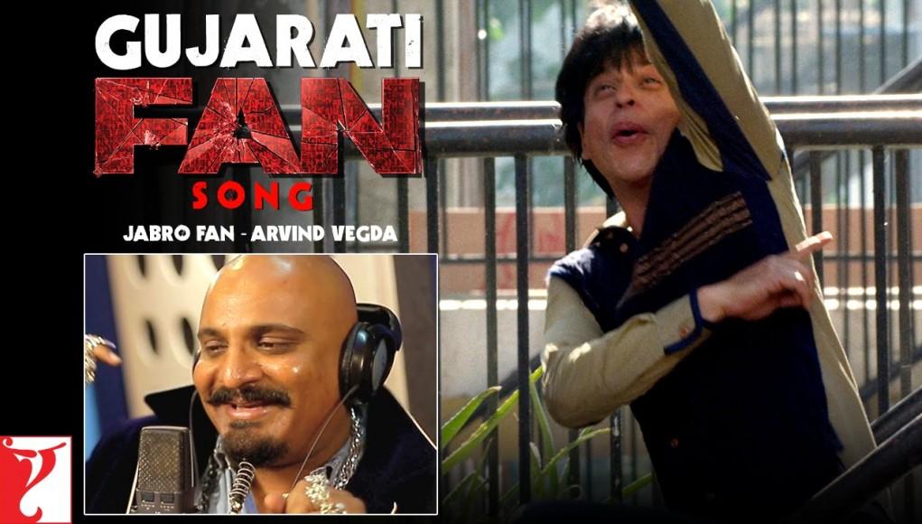 Gujarati Fan song Anthem